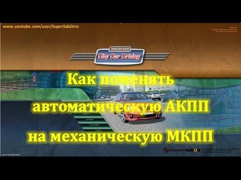 City Car Driving - Как поменять коробку автомат на механику МКПП