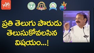 Venkaiah Naidu Says About Greatness Of Telugu Language || Telugu Mahasabhalu 2017