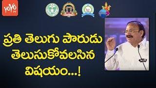 Venkaiah Naidu Says About Greatness Of Telugu Language || Telugu Mahasabhalu 2017
