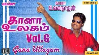 Gana Ullagam vol.6   Tamil Gana Songs   Gana Ulaganathan   Jukebox
