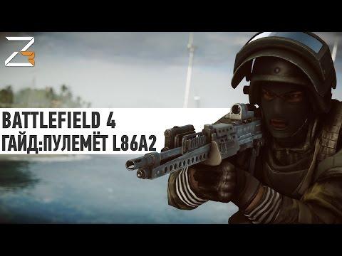 Battlefield 4 ГАЙД: L86A2