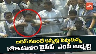Srikakulam YCP MP Candidate Duvvada Srinivas Cries Infront Of Jagan | YSRCP Meeting Palasa