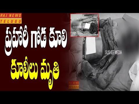 సంగారెడ్డి జిల్లాలో విషాదం | ప్రహారీ గోడ కూలి ముగ్గురు కూలీలు మృతి | Raj News Telugu
