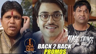 First Rank Raju Back 2 Back Comedy Promos | First Rank Raju Trailer |First Rank Raju Promos | FL