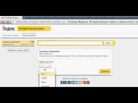 Принципы создания формы для сервиса Яндекс.Острова. Урок 2 serial5.ru