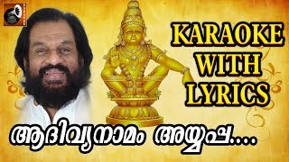 Aa Divya Namam Ayyappa Karaoke | Karaoke Songs with Lyrics | Hindu Devotional Songs Karaoke
