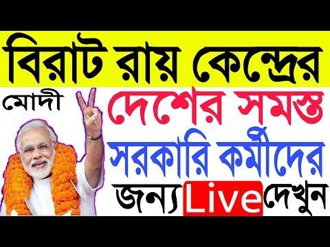 বিরাট রায় কেন্দ্রের সরকারি কর্মীদের জন্য । [Big breaking news today live Modi]