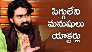 Rahul Ramakrishna Comments on Actors | Rahul Ramakrishna Interview | Hushaaru 2018 Telugu Movie
