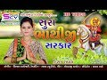 Hiral Rawal | Sura Bhathiji Sarkar | Gujarati New Video Song 2017-scv film - vasu thakor