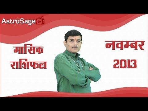 Masik Rashifal November 2013 (Monthly November Horoscope in Hindi)