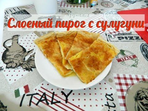 Простой пирог из слоеного теста с сыром сулугуни (хачапури из слоеного теста)