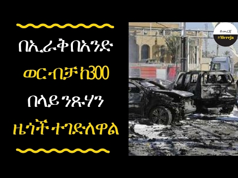 ETHIOPIA - More than 300 iraqi people died with in a month