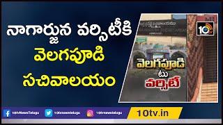 AP Govt Plans To Shift Secretariat to Nagarjuna University | Amaravati  News