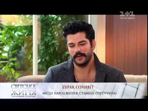 Турецький красень Балі-бей заговорив українською
