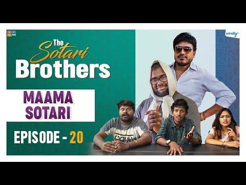 Mama Sotari ||Episode 20|| The Sotari Brothers Ft Jalsaa Raayudu || Wirally Originals|| Tamada Media thumbnail