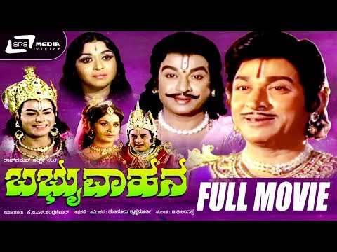 Babruvahana – ಬಬ್ರುವಾಹನ|kannada Full Hd Movie | Feat. Dr Rajkumar, B Sarojadevi video