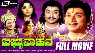 Babruvahana | ಬಬ್ರುವಾಹನ | Kannada Full HD Movie |  Dr.Rajkumar | B.Saroja Devi | Historical Movie