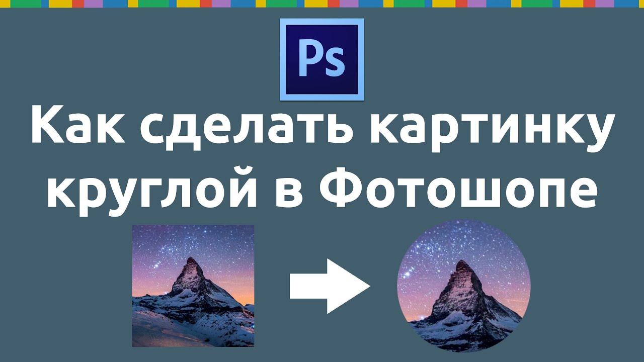 Как сделать в вк круглую фотографию
