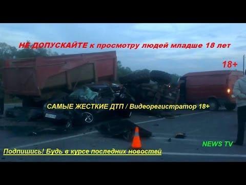 ДТП /Видеорегистратор  18+ Часть 2.