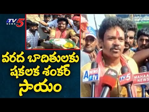 Shakalaka Shankar Helps To Cyclone Affected People At Srikakulam | TV5 News