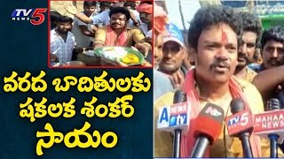 Shakalaka Shankar Helps To Cyclone Affected People At Srikakulam