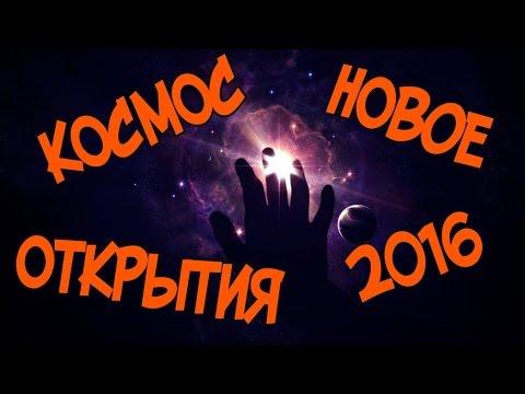 ТОП ОТКРЫТИЙ КОСМОСА 2016