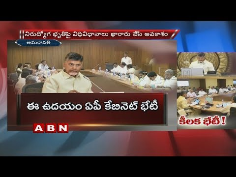 CM Chandrababu Naidu To Hold AP Cabinet Meeting Today over Unemployment and Farmers Loans
