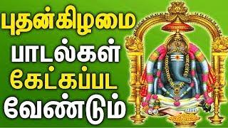 Lord Vinayagar Tamil Bhakti Padangal | Gana Gana Ganapathi | Best Tamil Devotional Songs