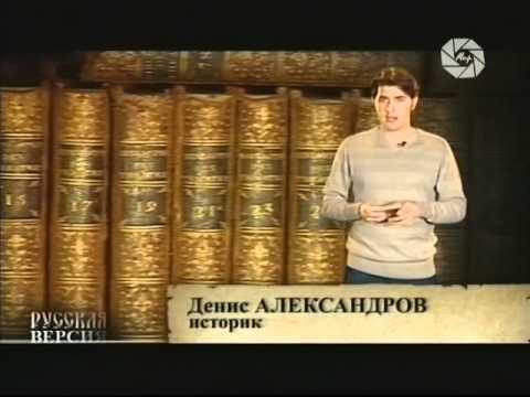 Русская версия: Тайный код Пушкина