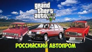 РОССИЙСКИЙ АВТОПРОМ  в GTA 5! (ВАЗ 2106, 2107, 2109)