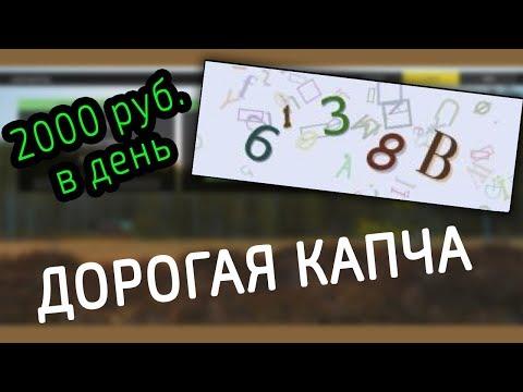 100 руб за 1 капчу – ЧЁРНЫЙ СПИСОК #36