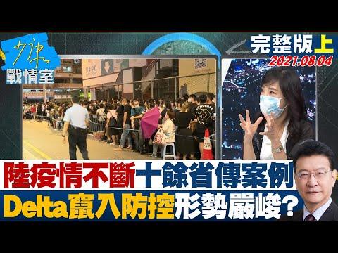 台灣-少康戰情室-20210804 1/3 大陸疫情不斷十餘省傳出案例 Delta竄入防控形勢嚴峻?