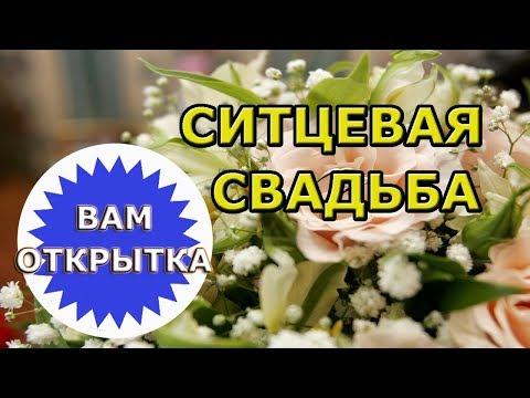 Ситцевая свадьба поздравление от мамы