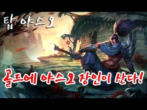 피지컬 쏴롸있눼~! 탑 야스오(Yasuo) -해물파전 LOL 게임영상(2017.12.06)