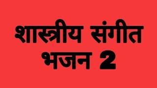 सरस्वती वंदना बहुत प्यारा शास्त्रीय संगीत भजन  sarswati  vandna please सब्सक्राइब जरूर करे
