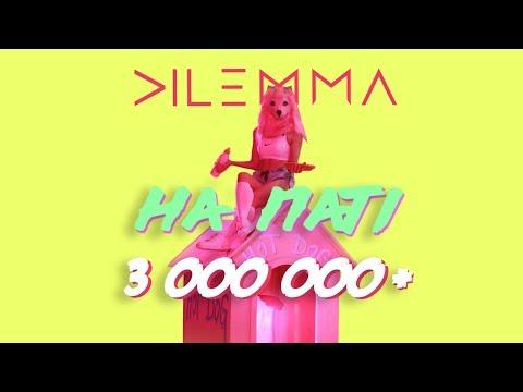 DILEMMA (Дилемма)  - Na party (На паті) | Премьера нового клипа 2017
