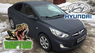 Популярный Hyundai Solaris | Покраска кузова в Raptor U-POL Gun Metal