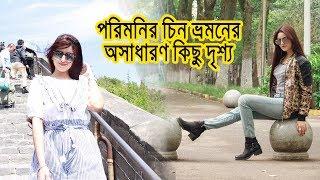 পরিমনির চিন সফরের অসাধারণ কিছু মুহূর্ত না দেখলে মিস করবেন | PoriMoni China Tour | Bangla News Today