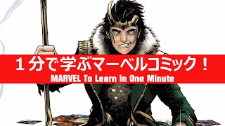 ロキ (マーベル・コミック)の画像 p1_1