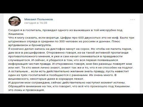 ▶ (2018) Последний бой 5 роты ″ЧВК Вагнера″ под Хишамом