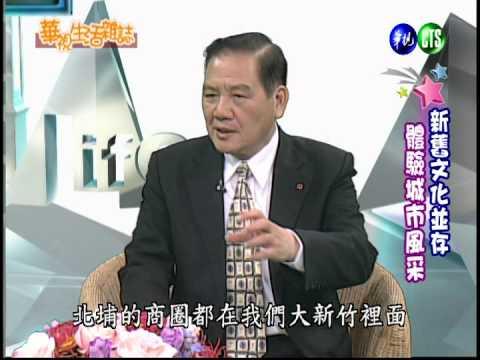 台綜-華視生活雜誌