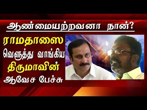 Ponparappi Kalavaram thirumavalavan Open challenge Anbumani Ramadoss thirumavalavan speech latest thumbnail