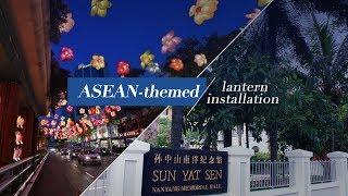Live: ASEAN-themed lantern installation 新加坡东盟主题灯笼会庆中秋