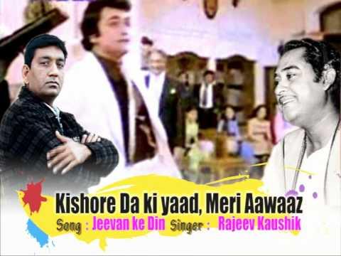 Jeevan ke din chote sahi Hum bhi bade Dilwale