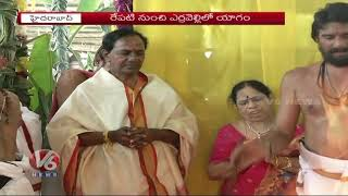 CM KCR  To Perform 'Yagam'  From Tomorrow At Erravalli Farm House