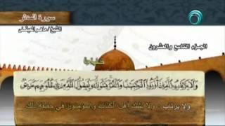 سورة المدثر بصوت ماهر المعيقلي مع معاني الكلمات Al-Muddathir