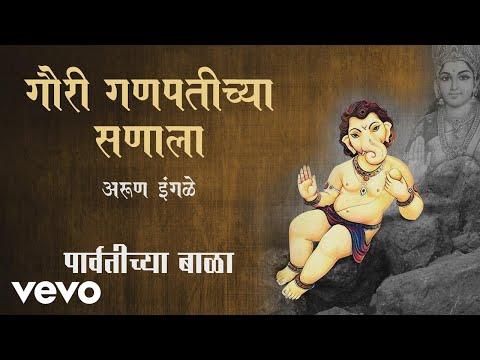 download lagu Gauri Ganpatichya Sanala -  Full Song  Parvatichya gratis