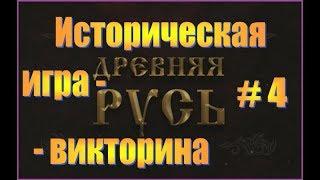 Древняя Русь - Историческая игра-викторина #4 - Раунд 4 - Славные времена