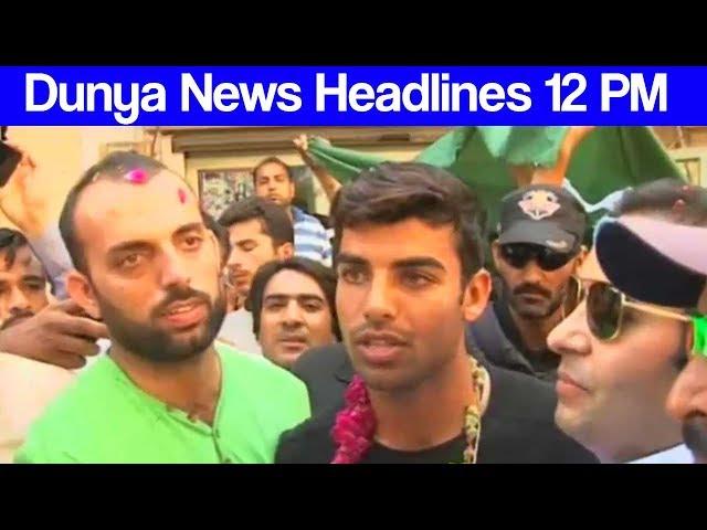 Dunya News Headlines - 1200 PM - 20 June 2017