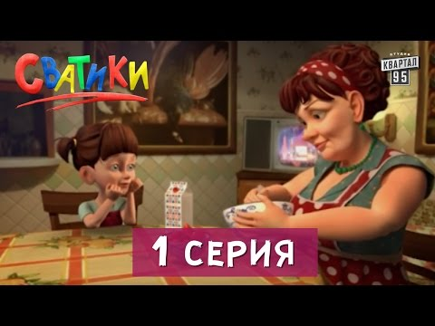 Мультфильм Сватики - 1 серия | Мультфильмы 2016
